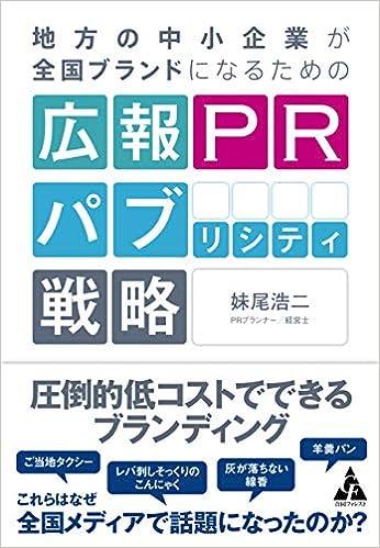画像引用_地方の中小企業が全国ブランドになるための広報PR パブリシティ戦略