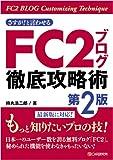 さすが!と言わせる FC2ブログ徹底攻略術 第2版