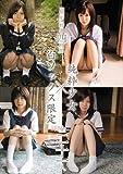 「無垢」特選四時間 純粋少女×白ソックス限定 無垢 [DVD]