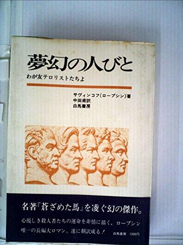 夢幻の人びと・わが友テロリストたちよ (1977年)