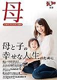 致知別冊「母」 (子育てのための人間学)