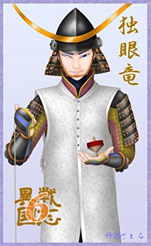 isengokusi6: dokuganryu (Japanese Edition)