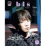 bis 2020年11月号 増刊