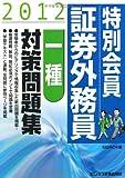 特別会員証券外務員一種対策問題集〈2012〉