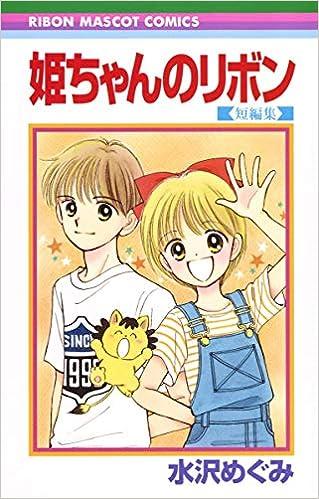 姫ちゃんのリボン 短編集 (りぼんマスコットコミックス) | 水沢 めぐみ |本 | 通販 | Amazon