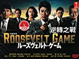 Roosevelt Game (Japanese TV Series DVD with English Sub)