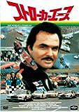 ストローカーエース [DVD]