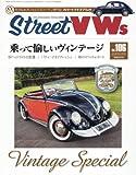 Street VWs 2016年 02 月号 [雑誌]