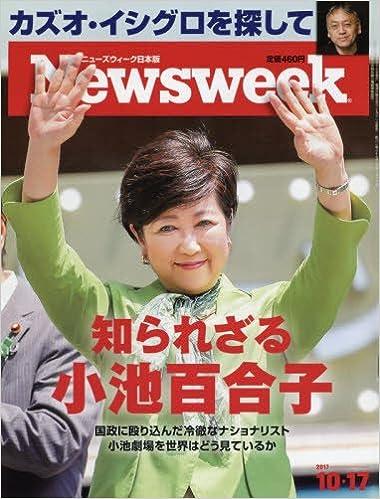 Newsweek ニューズウィーク 日本版 2017年10月17日号