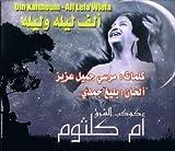 Alf Leila Wei Leila