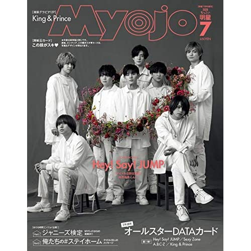 Myojo 2020年7月号 追加画像