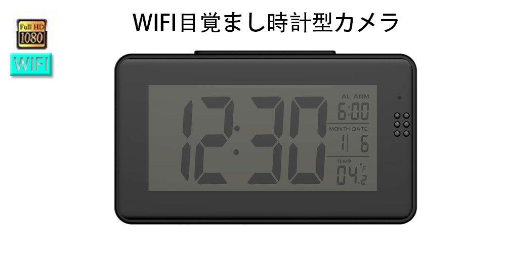 HD1080P WIFI目覚まし時計型カメラ 隠しビデオカメラ 置き時計型 小型ビデオカメラ WIFI機能 録画録音 動体検知機能 リモート 24時間昼夜監視 カレンダー 時間表示 温度表示 自動的に保存 PCカメラ 記録 セキュリティ 防犯監視カメラ B076MNRXGH