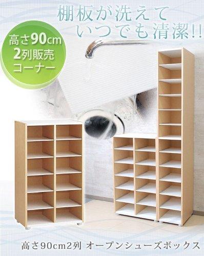 日本製オープンシューズボックス90タイプ 2列プラダン棚 B00DFTCPTC Parent