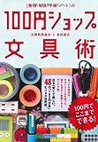 [整理・勉強・手帳・ノート]の100円ショップ文具術
