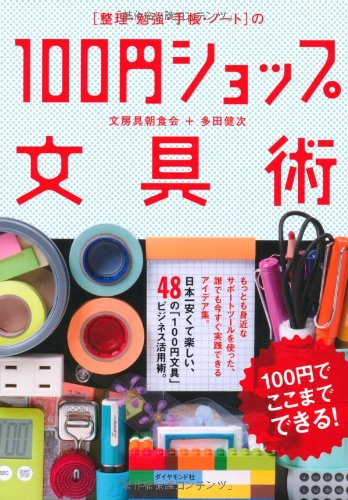 Read Online Seiri benkyō techō nōto no hyakuen shoppu bungujutsu : hyakuen de kokomade dekiru PDF
