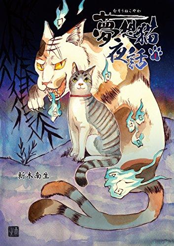 夢想猫夜話 第話の感想