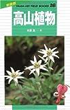 高山植物 (新装版山溪フィールドブックス)