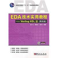 EDA技术实用教程:Verilog HDL版(第4版)