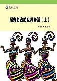 摇曳多姿的世界舞蹈(上)