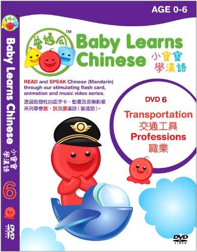Baby Learns Chinese 6 (Learn Chinese Dvd)
