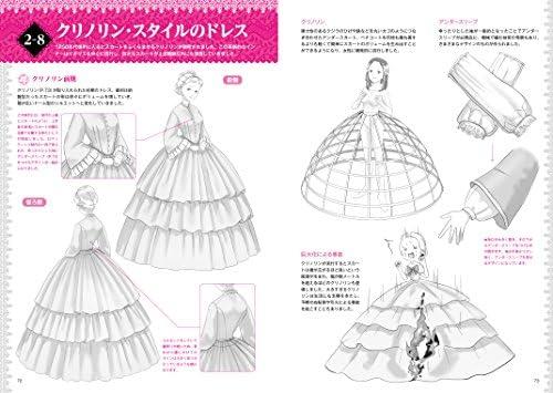 お姫様のドレスを描こう 廣済堂マンガ工房 スタジオハード