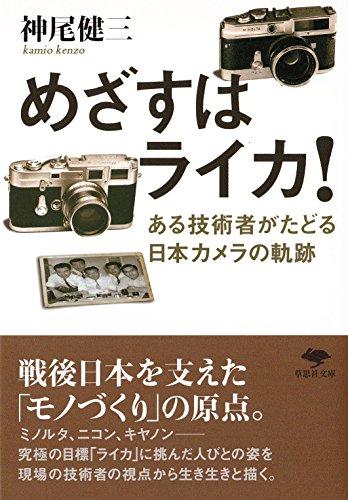 文庫 めざすはライカ! (草思社文庫)
