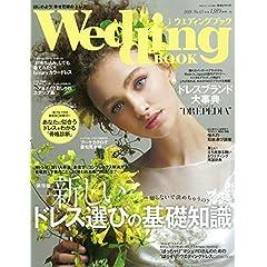 Wedding BOOK 最新号 サムネイル