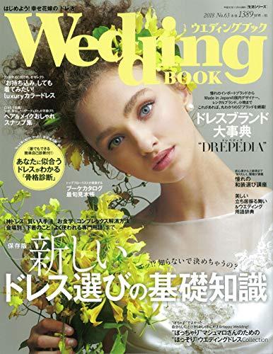 Wedding BOOK 最新号 表紙画像