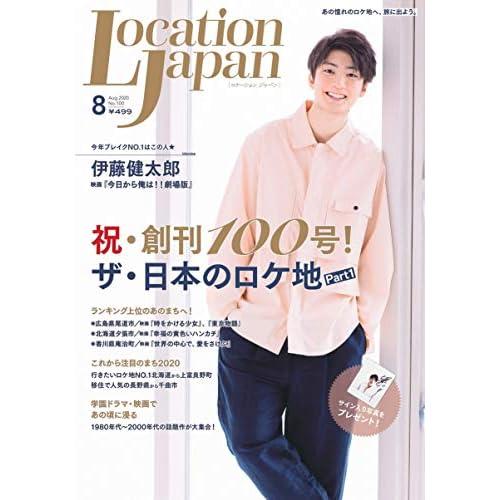 ロケーションジャパン 2020年8月号 表紙画像