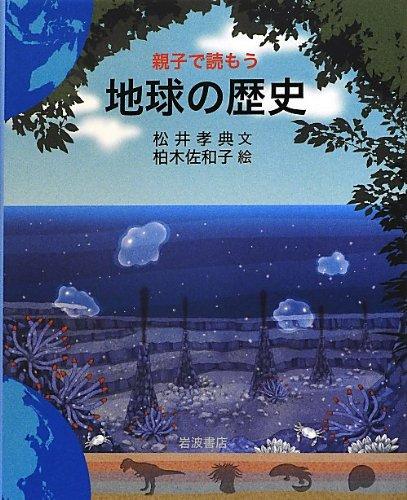 親子で読もう 地球の歴史