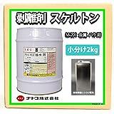 スケルトン M-201 強力 塗料 剥離剤 2kg / リムーバー ウレタン塗料