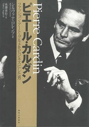 ピエール・カルダン―ファッション、アート、グルメをビジネスにした男