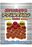 Japanese Pokemon XY Damage Counter Pack
