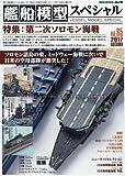 艦船模型スペシャル 2017年 09 月号 [雑誌]