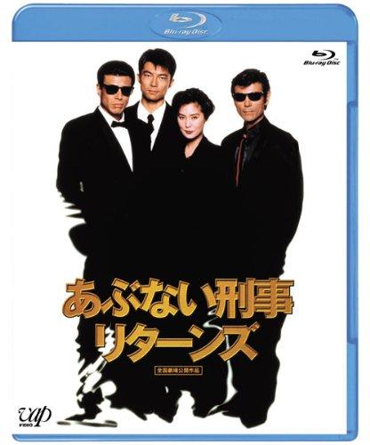 Japanese Movie - Abunai Deka Returns [Japan BD] VPXT-71225