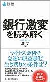 銀行激変を読み解く (日経文庫)
