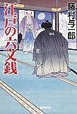 江戸の六文銭 (廣済堂文庫)