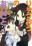 りゅうおうのおしごと!(5) (ヤングガンガンコミックス)