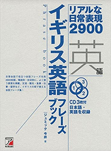 CD BOOK イギリス英語フレーズブ...