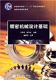 精密机械设计基础 (高等学校教材系列)