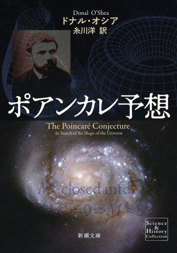 ポアンカレ予想 (新潮文庫)