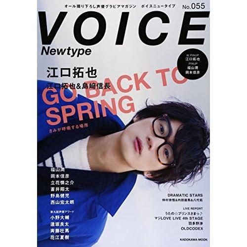 VOICE Newtype No.55 表紙画像
