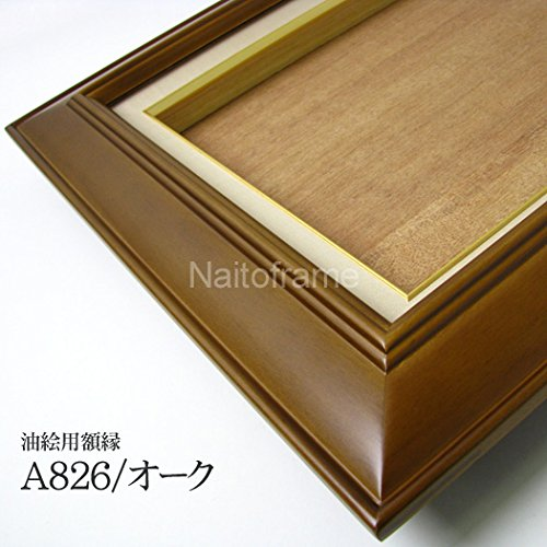 ラーソンジュール 油絵用額縁 A826/オーク F6サイズ(410×318mm) ガラス B01AJ6I448