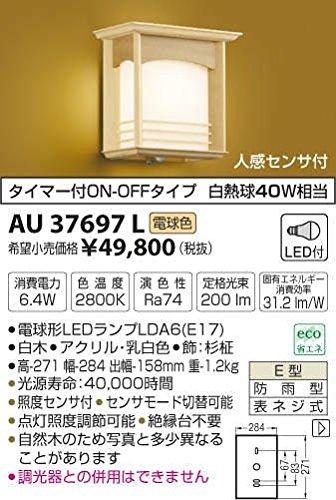 AU37697L 電球色LED人感センサ付シーリング和風玄関灯 B01GCAY3WM 21190