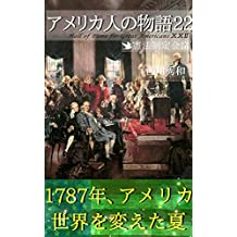 Hall of Fame for Great Americans 22: Father of His Country 2 (Historiae Mundi Monographs) (Japanese Edition)