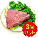 ランプ・イチボ (ピッカーニャ・アルカトラ) 牛肉 約500g×3個セット