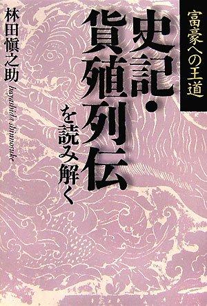 富豪への王道 史記・貨殖列伝を読み解く
