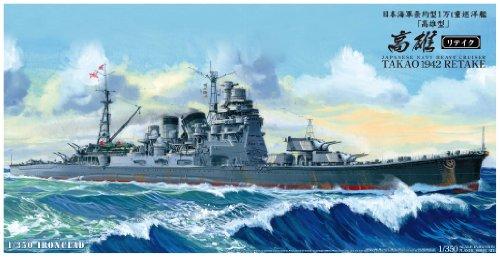 AOSHIMA 000540 1/350 IJN Heavy Cruiser Takao 1942 Retake