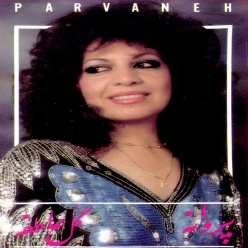 Amazon.com: Dele Ghafil: Parvaneh: MP3 Downloads
