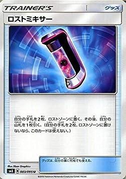 Juego de Cartas Pokemon SM8 Super Bomb Impact Lost Mixer U |: Amazon.es: Juguetes y juegos
